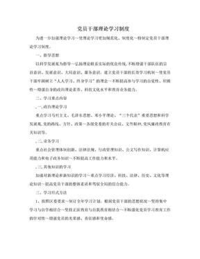 党员干部理论学习制度.doc
