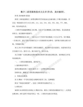 数字三彩票猎豹技术大公开(作者:龙田德普)..doc