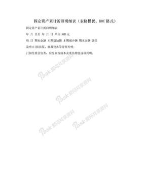 固定资产累计折旧明细表(表格模板、DOC格式).doc