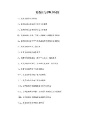 昆医党委宣传部工作职责-昆明医科大学.doc