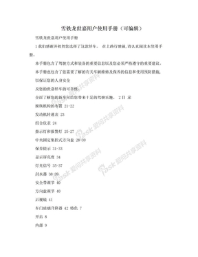 雪铁龙世嘉用户使用手册(可编辑).doc