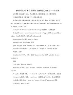 雅思考点词 考点替换词 高频同义词汇总---叶毅斌.doc