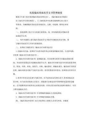 医院临床用血医学文书管理制度.doc