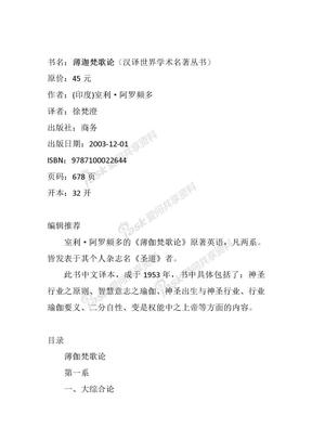 薄迦梵歌论、徐梵澄文集.docx