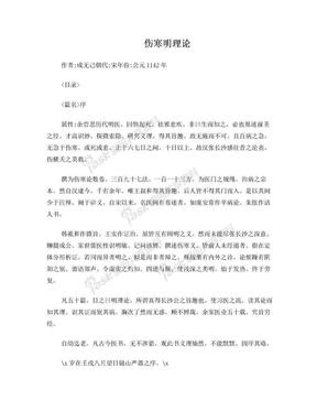 伤寒明理论.doc