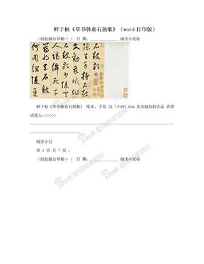 鲜于枢《草书韩愈石鼓歌》(word打印版).doc