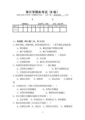 审计学期末考试B卷.doc