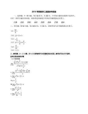 2014考研数学二真题参考答案.docx