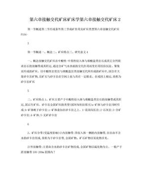 [中国地质大学矿床学课件]第六章接触交代矿床.doc