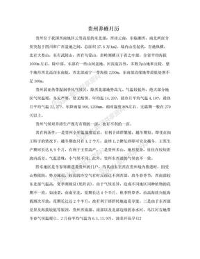 贵州养蜂月历.doc