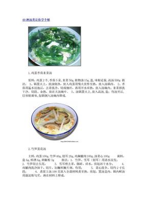 40种汤的做法.doc