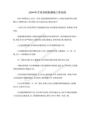 年手术室医院感染工作总结.doc