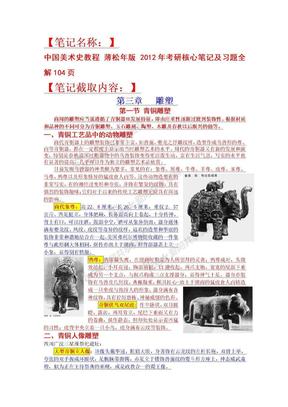 中国美术史教程 薄松年版 2012年考研核心笔记及习题全解104页.doc