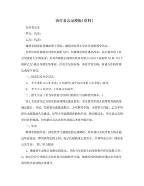 协作备忘录模板[资料].doc