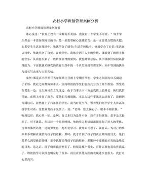 农村小学班级管理案例分析.doc