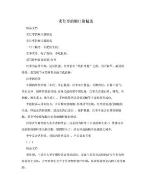 卖红枣的顺口溜精选.doc