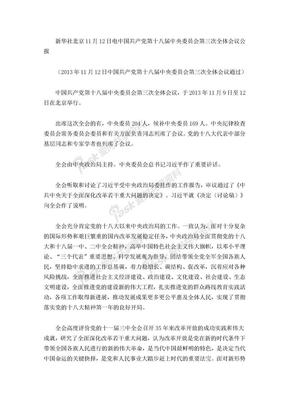 十八届三中全会内容.doc