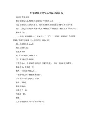 职业健康及化学品泄漏应急演练.doc