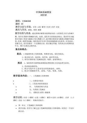 中国画基础教案刘钎妤.doc