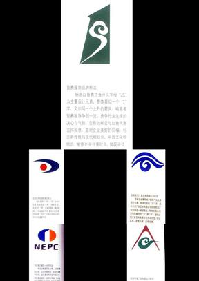标志设计作品赏析.ppt