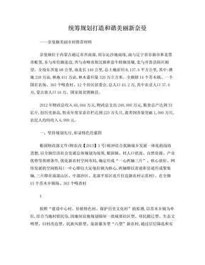 美丽乡村申报材料.doc