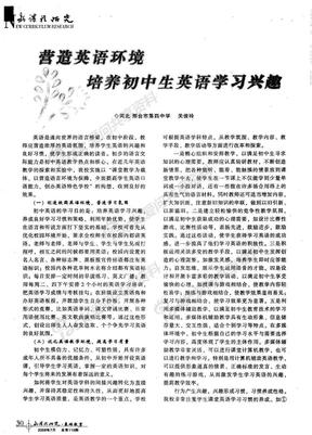 营造英语环境培养初中生英语学习兴趣.pdf