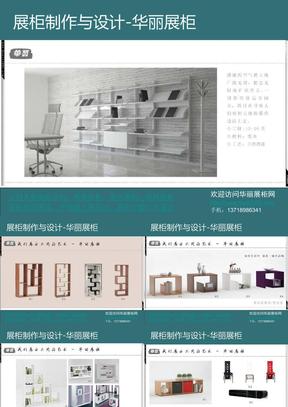 展柜制作与展柜设计.ppt