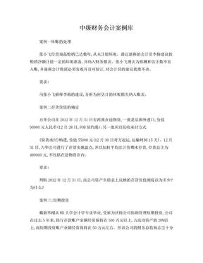 中级财务会计案例分析.doc