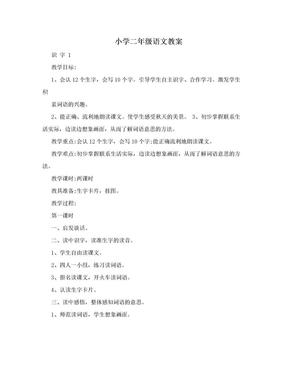 小学二年级语文教案.doc