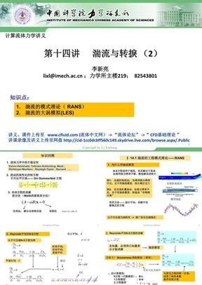 计算流体力学(中科院力学所)_第14讲-湍流及转捩2.ppt