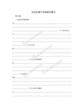 安庆房地产市场研究报告.doc