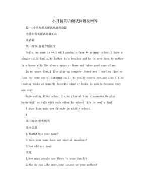 小升初英语面试问题及回答.doc