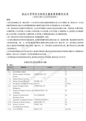 武汉大学认定的重要期刊.doc