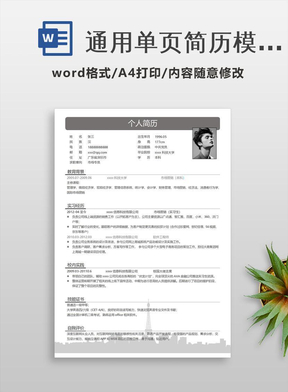 通用单页简历模板-11.docx