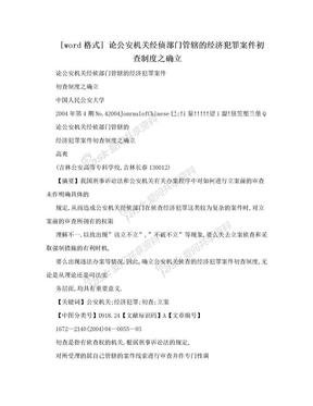 [word格式] 论公安机关经侦部门管辖的经济犯罪案件初查制度之确立.doc