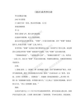 [设计]高考李白诗.doc