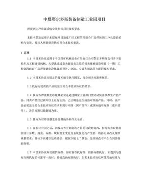 焊接烟尘净化器招标文件技术要求.doc