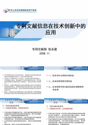 专利文献信息在技术创新中的应用.ppt