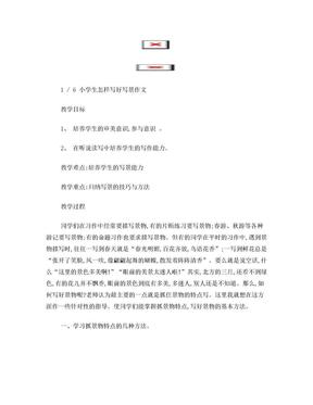 写景作文教案(一).doc