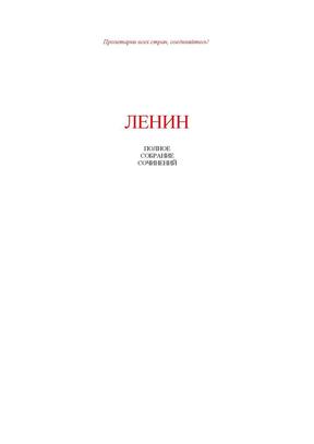 列宁文集卷1.doc