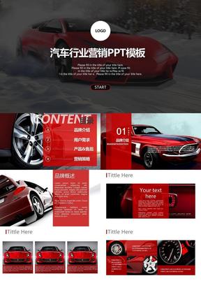 汽车行业品牌营销PPT模板.pptx