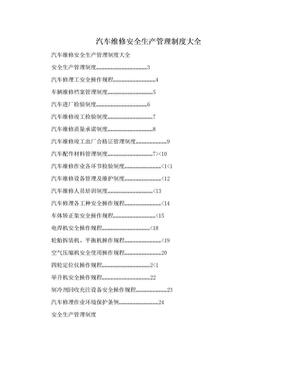 汽车维修安全生产管理制度大全.doc