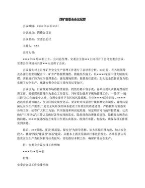 煤矿安委会会议纪要.docx