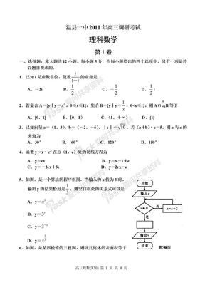 高三调研考试--数学理.doc