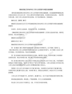 湖南省机关事业单位工作人员带薪年休假实施细则.docx