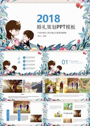 卡通动画婚庆公司宣传婚礼策划PPT模板