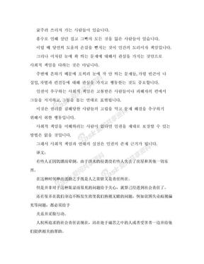 韩语阅读学习:伸出你的友爱之手.doc