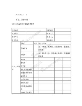 设备调试报告.doc