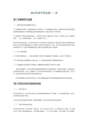 中财--高鸿业版《西方经济学》笔记(包括微观和宏观部分).doc
