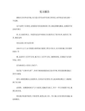 建筑装饰实习心得体会.doc